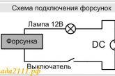 схема подключения форсунки
