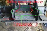 положение заслонки, когда дует холодный воздух из печки ВАЗ 2110