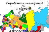 справочник телефонов и адресов автомобилиста
