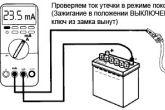 порядок подключения мультиметра к АКБ