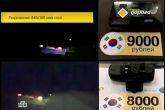 ночная съемка видеорегистраторов