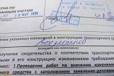Запись «Возможно» в заявлении о регистрации переоборудования, сделанная рукой сотрудника ГИБДД