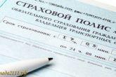 Отзывы о страховых компаниях (ОСАГО, КАСКО) за 2015 год