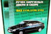 Евроручки Лада Приора (ВАЗ 2172) от Тюн-Авто