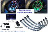 комплект подсветки колес