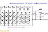 схема подключения дополнительного светильника ВАЗ 2110