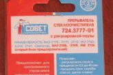 реле стеклоочистителя ВАЗ 2112