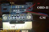 К-линия в диагностической колодке ВАЗ 2110