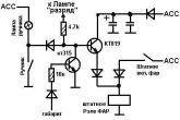схема автоматического вкл/выкл дневного света (Р.Торопов)