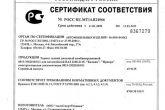 сертификат ЗДТ