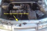 безопасное место для провода от АКБ к генератору ВАЗ 2110