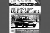 Руководство по техническому обслуживанию и ремонту ВАЗ 2110, 2111 и 2112