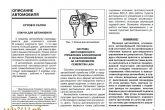 Инструкция по эксплуатации ВАЗ 2110, 2111 и 2112
