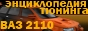 Энциклопедия тюнинга и доработок ВАЗ 2110