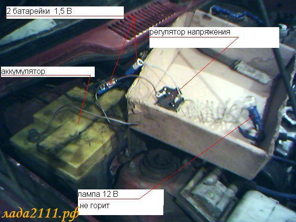 Фото №7 - трехуровневый регулятор напряжения ВАЗ 2110 своими руками