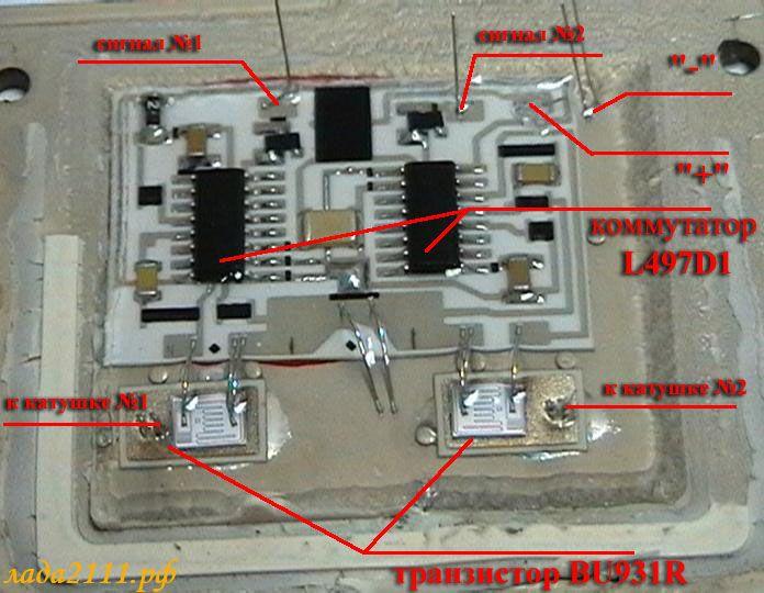 Как сделать модуль зажигания 193