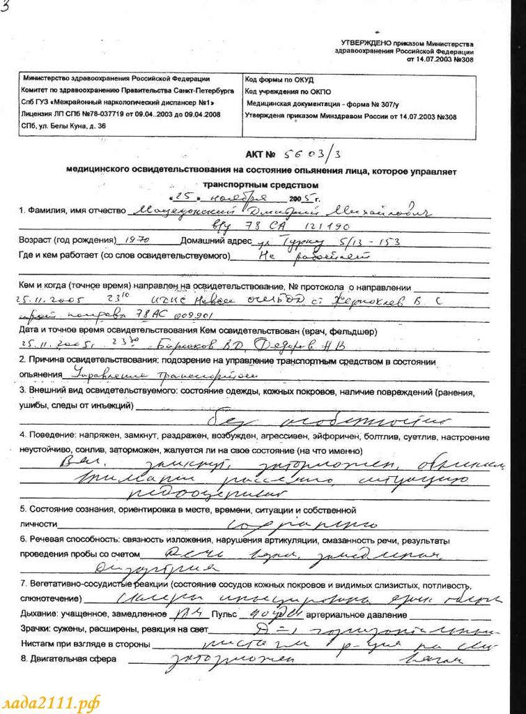 Пример заполнения акта медицинского освидетельствования
