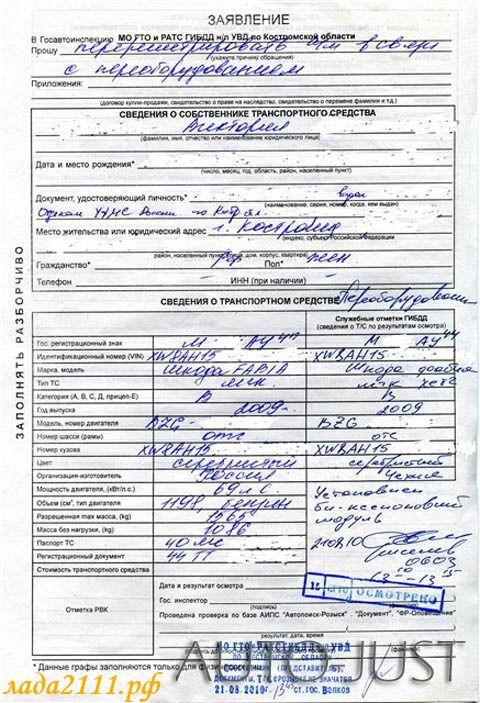 Заявление для регистрации авто