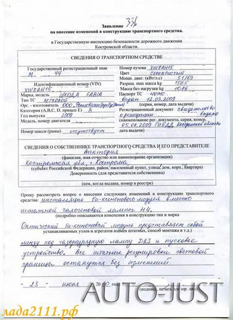 Когда подаешь уточненную декларацию заявление тоже нужно переписывать физическому лицу предполагало