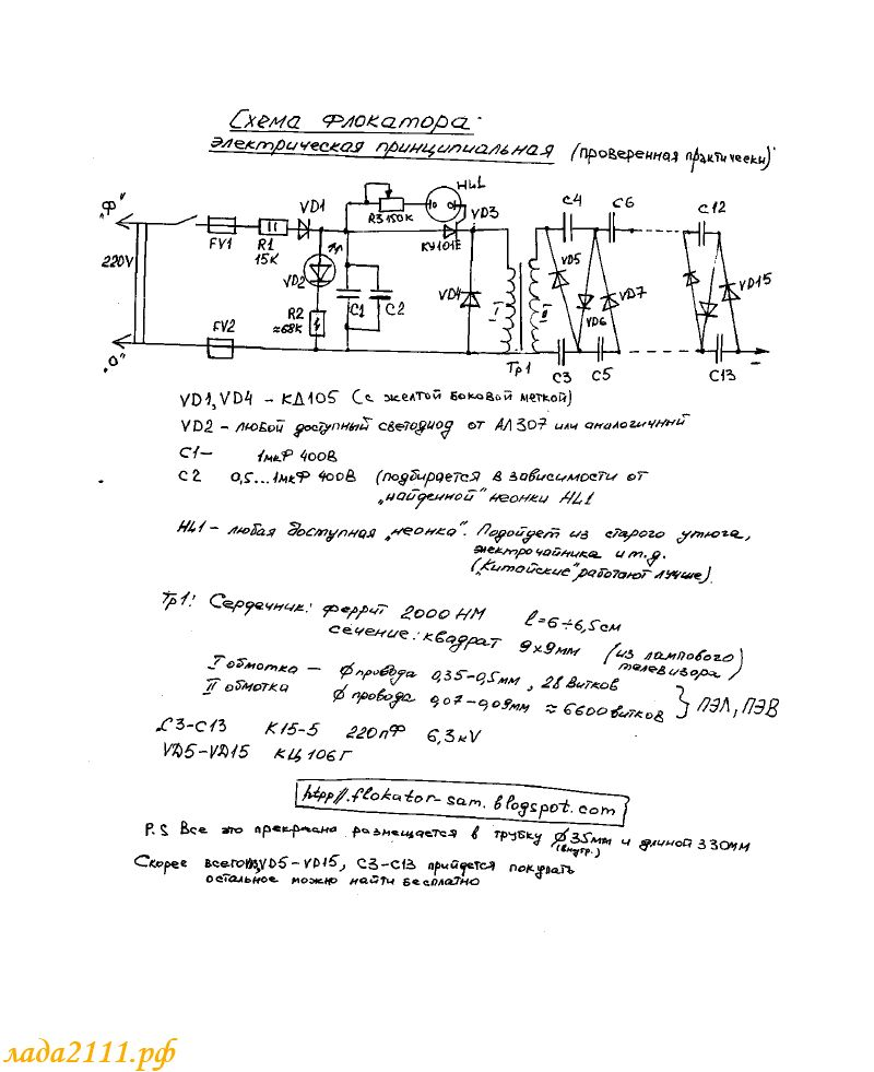 схема флокатора №1