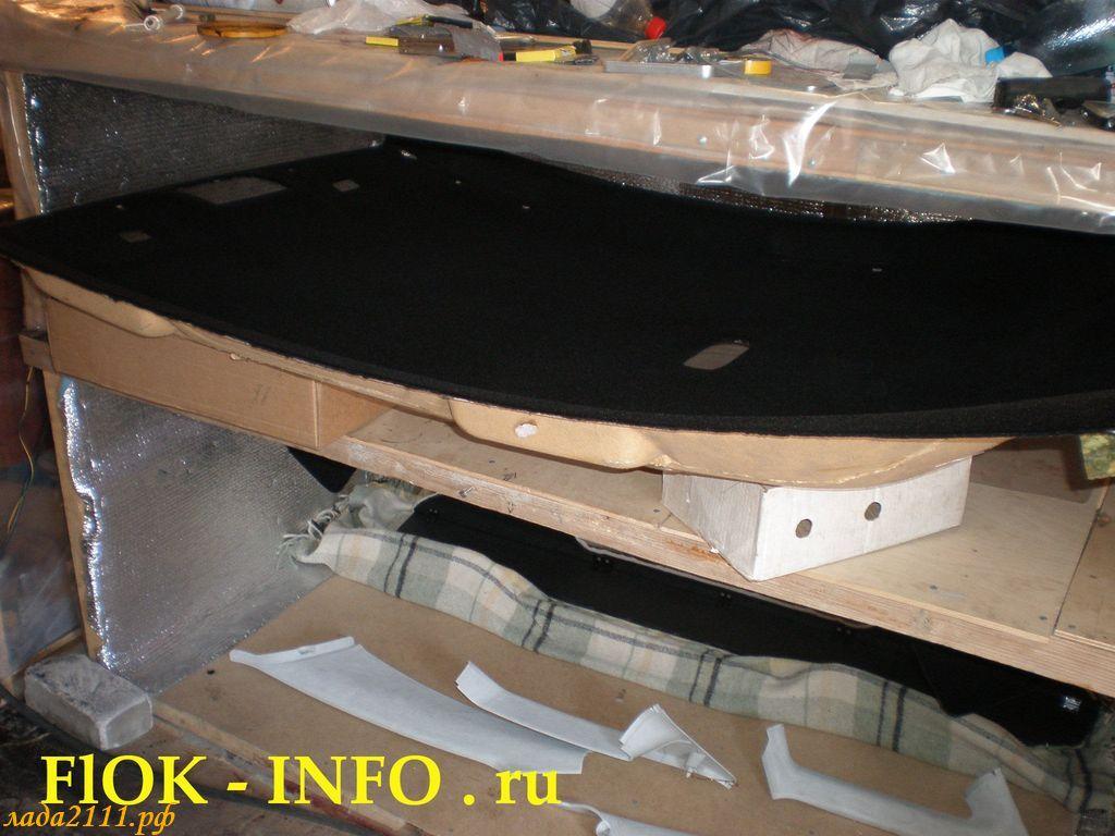 Материал для обивки потолка авто - Автомаркет