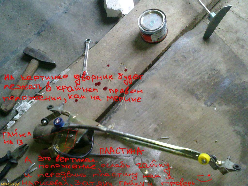 Фото №21 - как поменять трапецию стеклоочистителя ВАЗ 2110