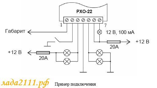 схема подключения РХО-22