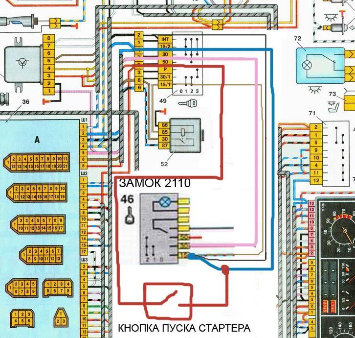 Пуск двигателя кнопкой (с
