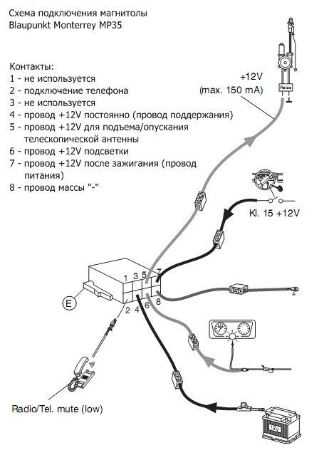 Для подключения магнитолы нужно подать плюс на два провода (красный и желтый): Желтый - отвечает за питание памяти...