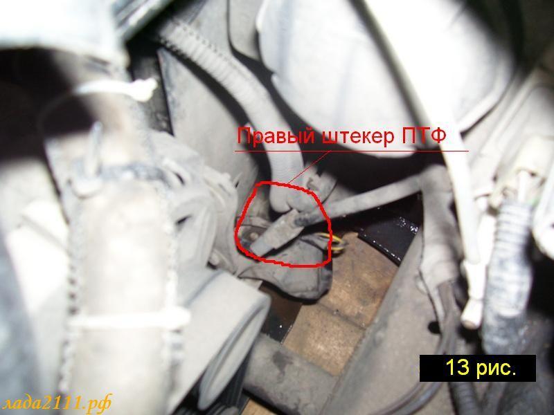 ПТФ на ВАЗ 2110