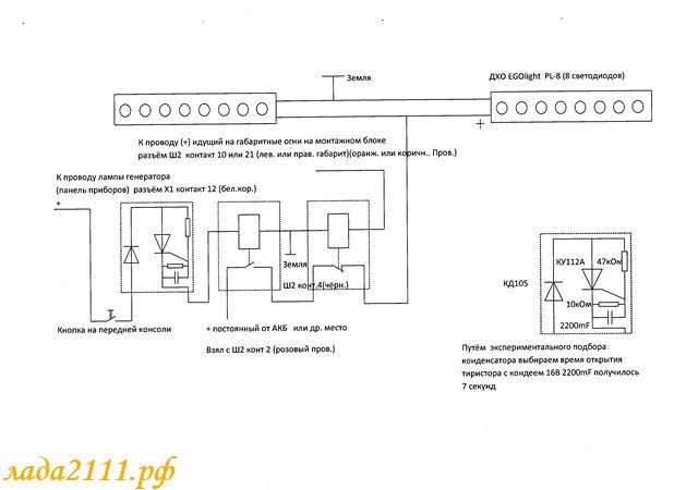 Фото №15 - схема подключения дхо на ВАЗ 2110