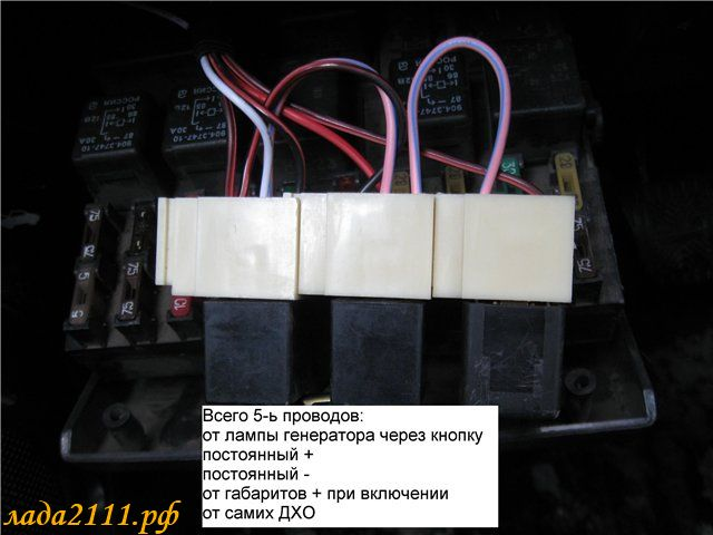 Фото №27 - как подсоединить ходовые огни на ВАЗ 2110