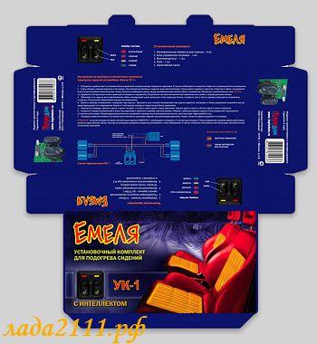 электрообогрев сидений Емеля