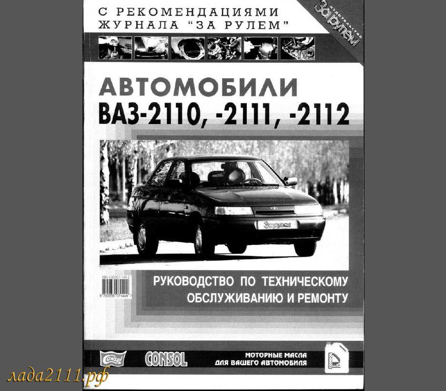 Руководство По Ремонту И Эксплуатация Ваз 2110