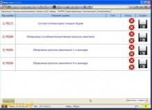 Пример компьютерной диагностики ВАЗ 2110