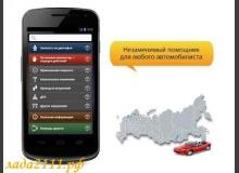 АвтоПраво в мобильном телефоне
