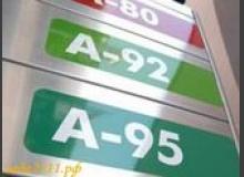 Бензин АИ 92 или 95, что лучше?