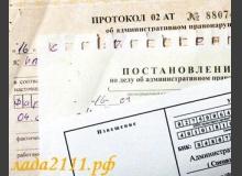 Ответственность за неуплату штрафа в установленный срок
