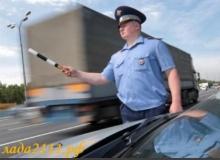 Остановил инспектор - порядок действий