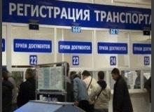 Новый порядок регистрации транспортного средства