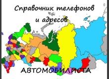 Полезный справочник телефонов и адресов для автовладельцев