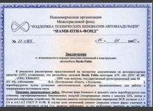 Законный ксенон ВАЗ 2110