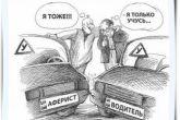 аферист на дороге