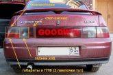 обозначение задних фар ВАЗ 2110