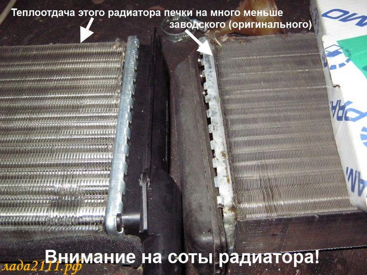 соты радиатора отопителя (подделка слева и оригинал справа)