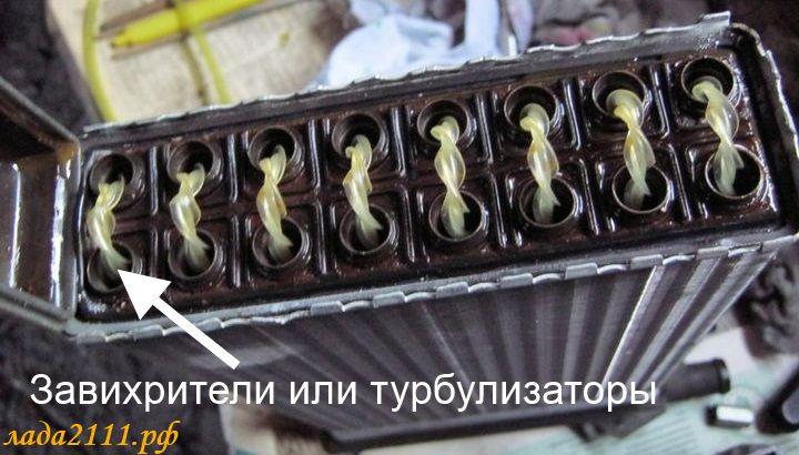 завихрители жидкости радиатора печки (турбулизаторы)