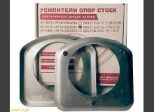 Усилители опор стоек на ВАЗ (установка, отзывы)